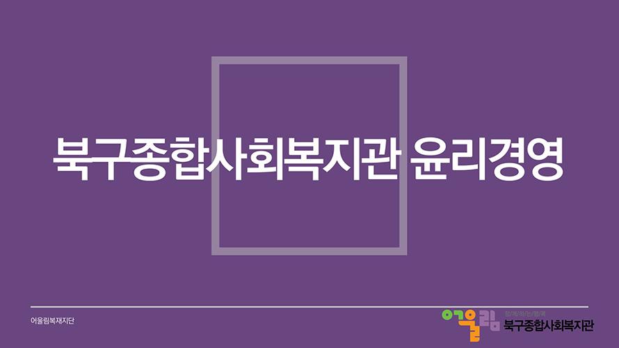 윤리경영1