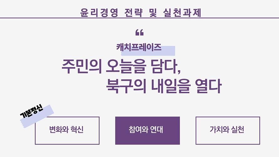윤리경영10