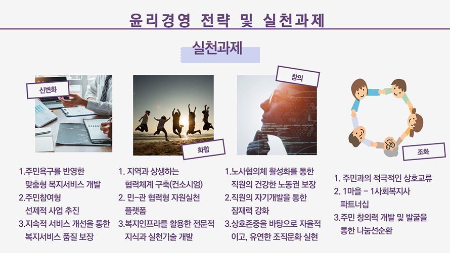 윤리경영8